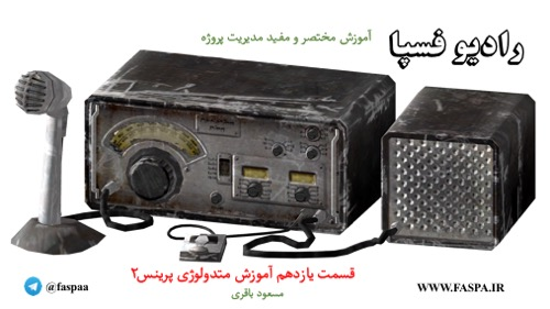 رادیو فسپا