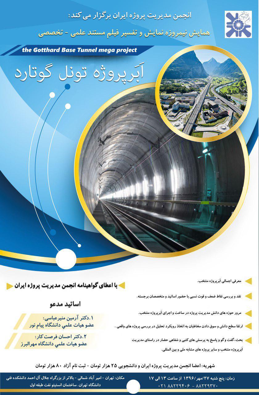 ابرپروژه تونل گوتارد