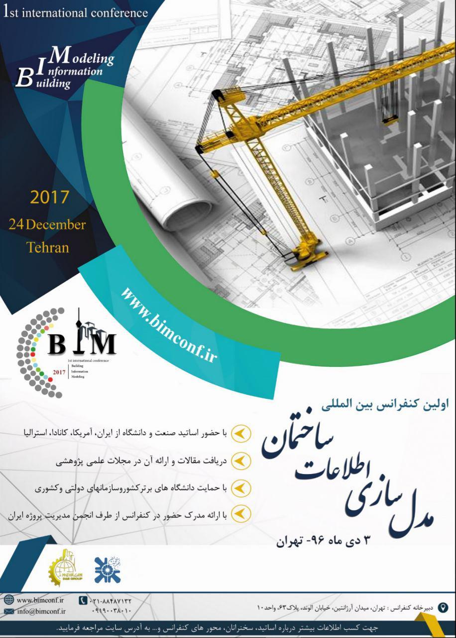 کنفرانس مدلسازی اطلاعات ساختمان